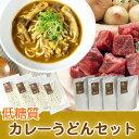 『低糖質カレーうどんセット (うどん+カレー 各4食)』美味...