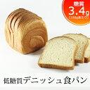 【低糖質 パン 糖質制限 パン】【糖質1枚2.3g 食物繊維8.5g】『低糖質デニッシュ食パ