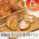 【糖質1個2.3g 食物繊維7.2g】『低糖質大豆くるみパン 6個 (1袋6個入り) 』糖質制限食