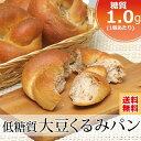 【送料無料】【糖質1個2.3g 食物繊維7.2g】『低糖質大豆くるみパン 24個 (4袋24個入り