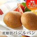 【低糖質 パン 糖質制限 パン】低糖質バジルパン (1袋12個入り) 糖質オフ・糖類ゼロのふす
