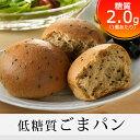 【低糖質 パン 糖質制限 パン】低糖質ごまパン (1袋12個入り) 【糖質オフ・糖類ゼロのふす