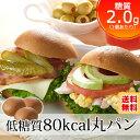 【低糖質 パン 糖質制限 パン】低糖質80kcal丸パン60個セット (12個入×5袋) +5個プレゼント