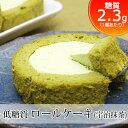 【送料無料】低糖質ロールケーキ(宇治抹茶使用)8個【糖質2.5g/1個】糖質制限 ダイエット 【スイーツ 糖質制限 ロー…