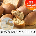 【ホームベーカリーで糖類ゼロ 糖質オフのふすまパンを】糖質オフのふすまパンミックス1箱