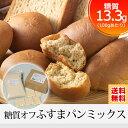 【送料無料】【ホームベーカリーで糖類ゼロ 糖質オフのふすまパンを】ふすまパンミックス3