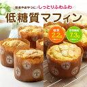 【送料無料】低糖質マフィン(くるみ) 8個 糖質制限ダイエッ...
