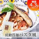 【大豆粉・小麦ふすま粉不使用のもちもちパスタ】『低糖質麺パス...
