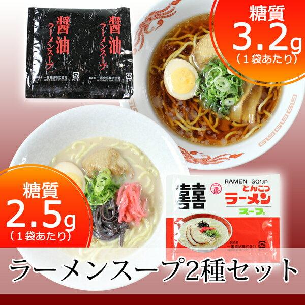 糖質制限中でもおいしいラーメン醤油と豚骨のスープ2種セットラーメンスープ2種セット4袋ダイエット中の
