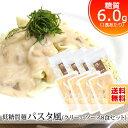 【送料無料】『低糖質麺パスタ風&パスタソース(クリーム) 8...