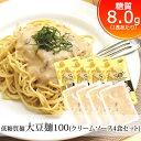 ソイヌードル 低糖質大豆麺100&パスタソース(クリーム)4...
