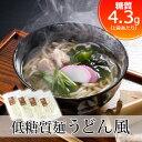 【大豆粉・ふすま粉不使用の美味しいつるつる低糖麺】