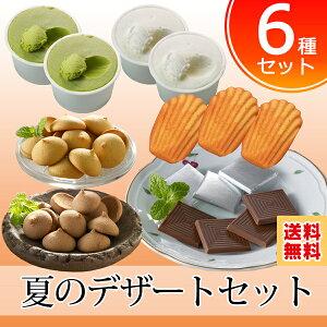 スイーツセット ダイエット デザート クッキー・マドレーヌ・アイス・チョコレート