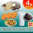 【送料無料】糖類ゼロ・糖質オフ・糖質制限 スイーツ『糖質ダイエット工房 冬のデザートセ