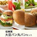 【送料無料】『低糖質大豆パン・丸パンセット(大豆パ