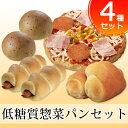 【ダイエットに糖質オフのふすまパン】『低糖質惣菜パ