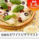 【糖質1枚4.7g】低糖質ホワイトピザクラスト 5枚入り 糖...