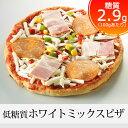 なんと糖質2.9g/100g!!植物由来のファイバー利用で低糖質でも美味しいピザができました♪おいしく糖質オフ!ダイエット食品