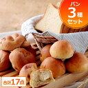 【送料無料】『低糖質 大豆パンセット』【低糖質 パン