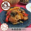 冷凍惣菜 本格酢豚 1袋【糖質8.3g/食】【5400円以上送料無料♪】【冷凍食品 お弁当 お惣菜】