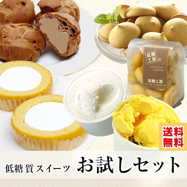 低糖質・糖質制限スイーツ送料無料低糖質スイーツお試しセット小麦粉・砂糖不使用糖質オフ糖質カット(ロー
