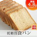 【送料無料】【低糖質 パン 糖質制限 パン】低糖質 食