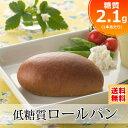 【低糖質 パン 糖質制限 パン】【初回送料無料】低糖質ロールパン (1袋10本入り) 小麦粉・