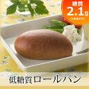 【低糖質 パン 糖質制限 パン】低糖質ロールパン (1袋10本入り) 小麦粉・砂糖不使用 【糖類