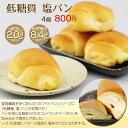 低糖質 ふわふわ塩パン(4個入り)【糖質2.0g/1個】【コンパウンド使用・糖質オフ・小