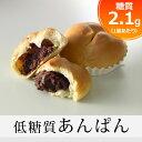 【低糖質 パン 糖質制限 パン】『低糖質あんぱん(1袋4個入...
