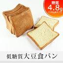 【糖質4.8g 食物繊維15.3g (100gあたり) 】『低糖質大豆食パン1斤』美味しい糖質制限