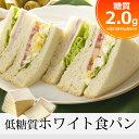 【低糖質 パン 糖質制限 パン】糖質90%オフホワイト食パン(オーツ胚芽入り)1斤【糖質オフ