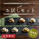 【送料無料】鳥取県 名物!とうふちくわお試しセット(