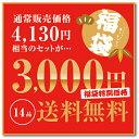 【送料無料】とうふちくわ詰合せ 福袋(14品セット)【期間限定販売】