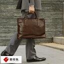 豊岡鞄 牛革ビジネスバッグ /男性用 メンズ/ブリースケース/革 本革 レザー/日本製/A4/2way/ショルダー/鞄 かばん バッグ/