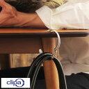 ショッピングデスク バッグハンガー デスク Clipa クリッパ 携帯バッグハンガー シンプル C型 持ち運び コンパクト フック 便利 バッグ 掛ける 吊り下げる 【あす楽対応】