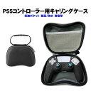 プレステ5 コントローラー収納 キャリングケース ブラック PS5 プレステ5 耐衝撃 衝撃吸収 ブラック 【送料無料】