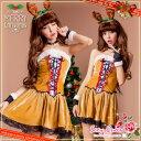 トナカイ コスプレ コスチューム サンタ 衣装 サンタコス レディース サンタクロース クリスマスコスチューム クリスマス