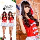 サンタ コスプレ ワンピース サンタ衣装 サンタコス サンタクロース クリスマス コスチューム 仮装 パーティー衣装楽 ギフ 包装 宅配便配送