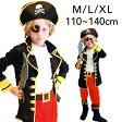 ハロウィン 衣装 子供 男の子 海賊 子供用 コスチューム セット コスプレ衣装 キッズ 女の子 コスプレ衣装 コスプレ パイレーツ キャプテン ハット Kids