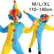 ハロウィン 衣装 子供 男の子 女の子 ピエロ コスプレ キッズ 仮装 魔法使い コスチューム マジシャン