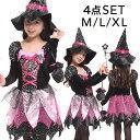 ハロウィン 衣装 子供 魔女 帽子 ドレス 仮装 子供用 コスプレ衣装 キッズ 魔法使い ワンピース スティック 可愛い 110 120 130 140 cm あす楽