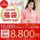 【福袋チケット】 福袋 2018 【店内全品対象 自分で 選...