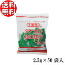 田中食品 タナカのふりかけ 1食用 磯海苔 2.5g×50袋入 調味料 ギフト