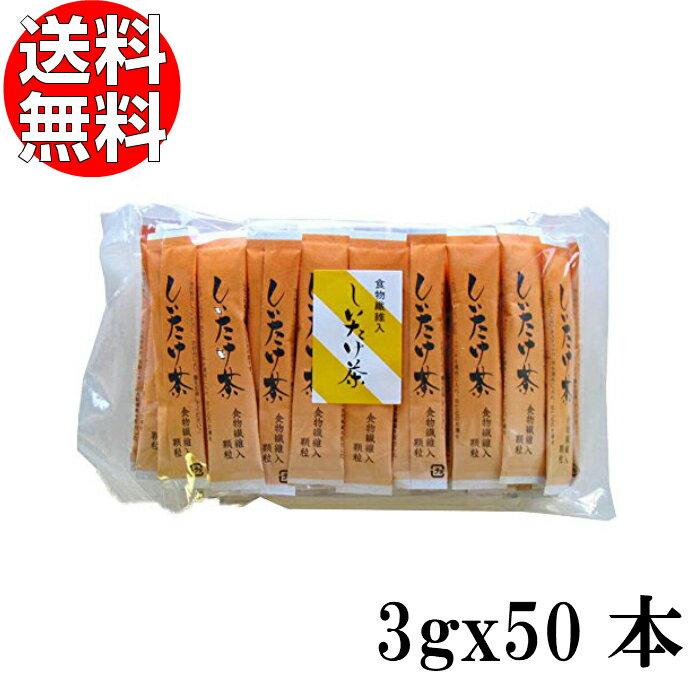 かね七 食物繊維入りしいたけ茶 3gx50本 調味料 ギフト