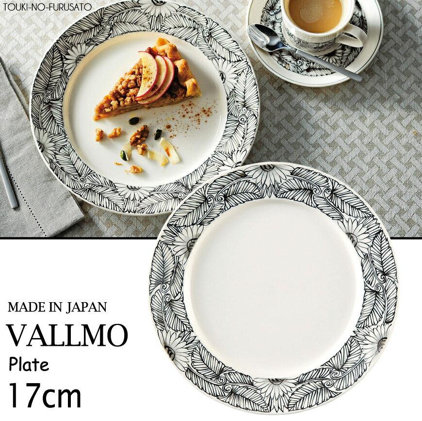 バルモ17cmプレート直径17cm・北欧風食器・幾何学模様・モノトーン・アイボリー・丸皿・取り皿・ケ