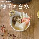 ころころ柚子 呑水【320cc・とんすい・土鍋小物・ボール・...