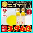 国産 圧搾製法 岩手県軽米町 生搾り エゴマ油110g 2本セット えごま油