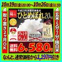 29年 米 20kg 送料無料 白米 お米 宮城県産 ひとめ...