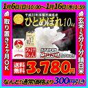 ■新成人応援価格・なんと!新米100%がこの価格■30年産 宮城県産 ひとめぼれ 10kg!玄